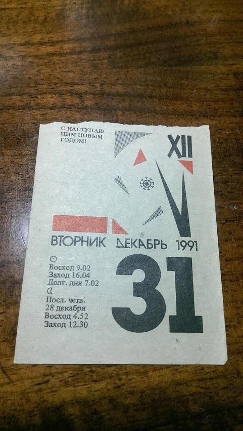 Странные хобби Календарь, Хобби