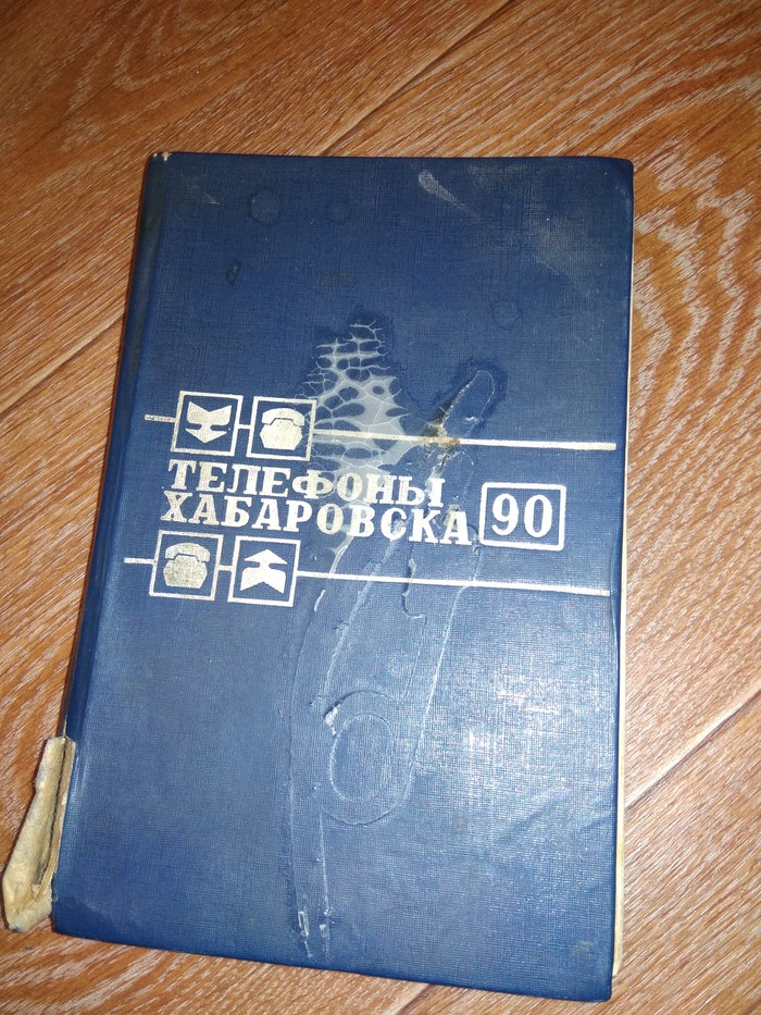 Дела давно минувших дней СССР, Телефонная книга, Хабаровск, Старина, Длиннопост