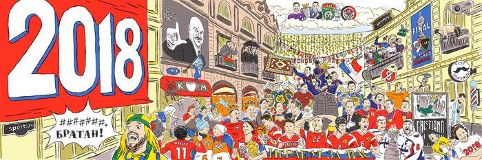 Итоги спорта 2018 в одной картинке