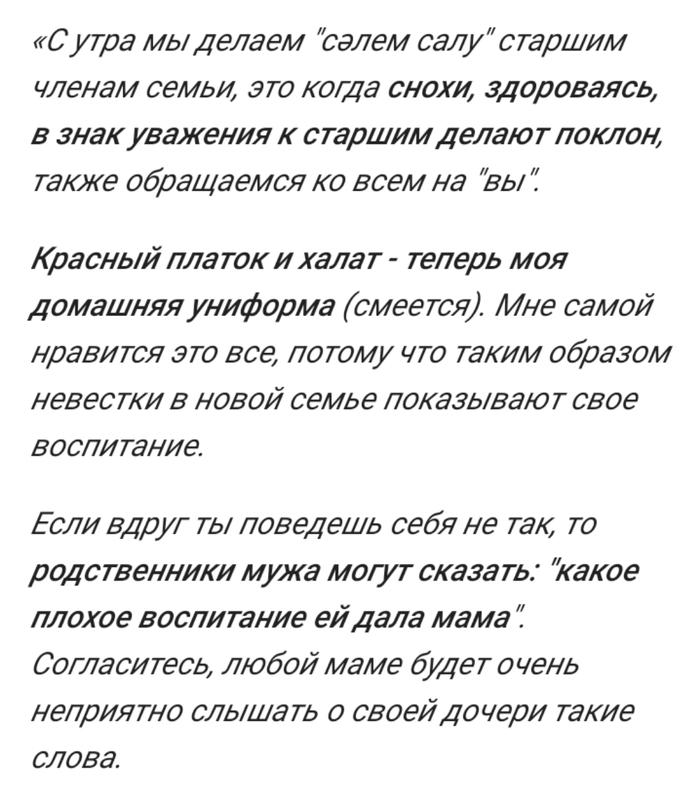 Только я начинаю думать, что в Казахстане не всё так плохо.... Казахстан, Сексизм, Традиции, Наши мудрецы, Мудрец, Надоело, Длиннопост