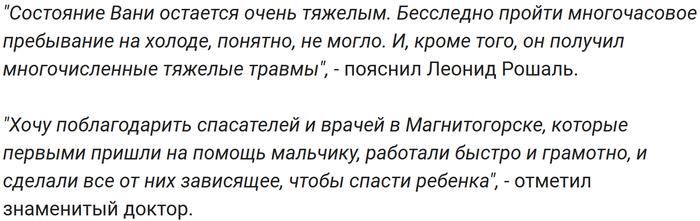 Леонид Рошаль: состояние Вани из Магнитогорска удалось стабилизировать Общество, Россия, Магнитогорск, Дети, Рошаль, Спасение, RGRU, Благодарность