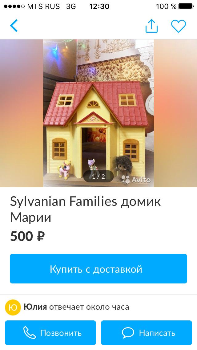 Тяжёлая жизнь игрушек Объявление на авито, Sylvanian, Алкоголизм, Игрушки, Длиннопост, Ладожская