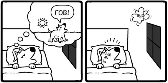 ГАВ! Mrlovenstein, Комиксы, Собака, Хороший мальчик, Перевел сам