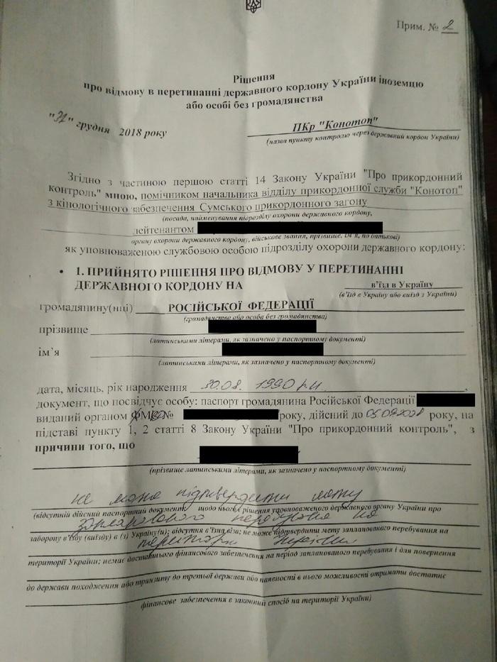 (Незаконно?) Развернули на украинской границе Украина, Таможня, Длиннопост