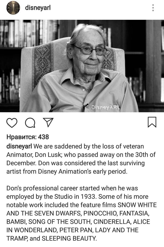 Аниматор Walt Disney Дон Ласк умер в возрасте 105 лет Walt Disney Company, Уолт Дисней, Художник, Длиннопост, Некролог
