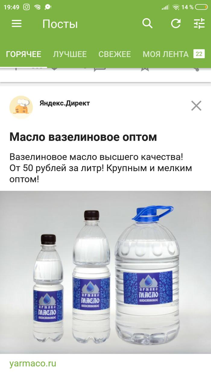 Новый год весело начинается Вазелин, Яндекс Директ, Скриншот