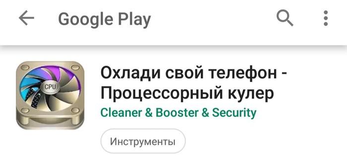 Наивный миллион Кулер, Развод на деньги, Приложение на android