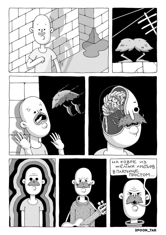 Комикс #3