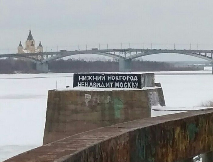 Внезапно Нижний Новгород, Рисунок на стене, Берег, Ока
