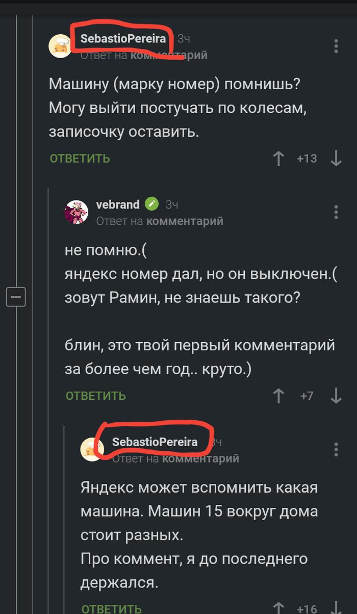 Держался до последнего Комментарии, Пикабушники, Длиннопост