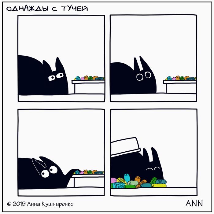 Однажды с Тучей. Тема ниточек не раскрыта Комиксы, Кот, Творчество, Однажды с Тучей, Продолжение