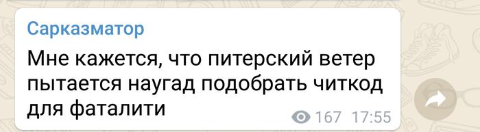 К-комбо! Скриншот, Ветер, Санкт-Петербург, Прогноз погоды