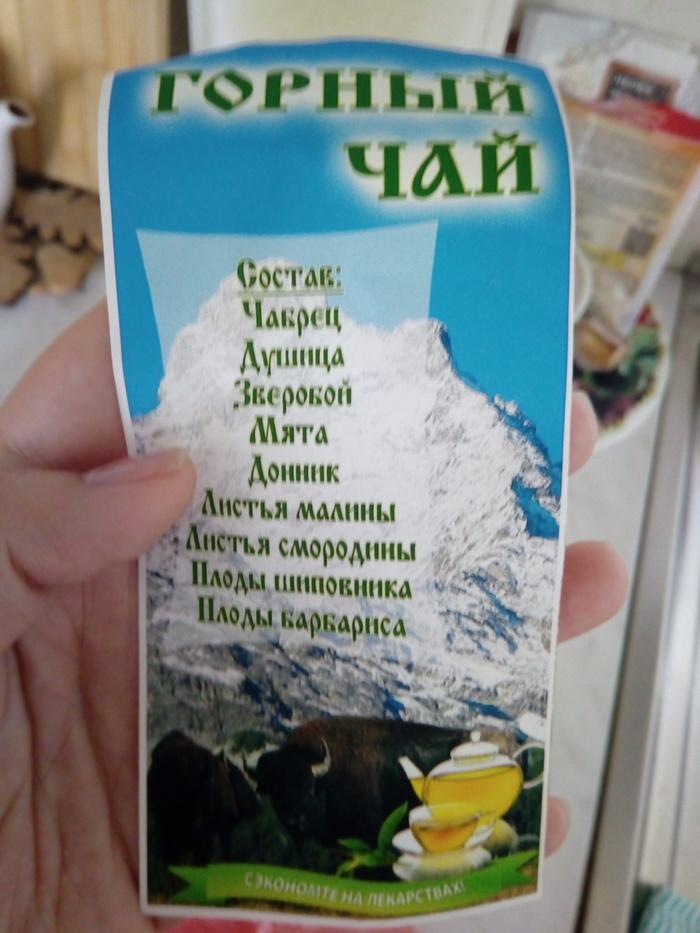 Нужна помощь пикабушников! Помощь, Мама, Абхазия, Чай, Без рейтинга
