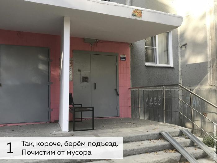 Как улучшить входную группу в вашей родной панельке Челябинск, Подъезд, Челябинский урбанист, Длиннопост