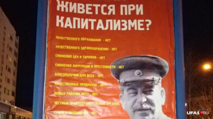 Ну и как вам живется при капитализме? Политика, Социальная реклама, Сталин, Годовщина, Фотография, Новости, Длиннопост