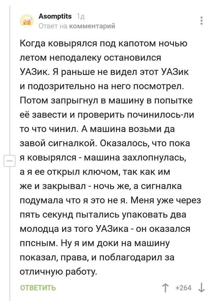 Ибо нех.. Нечего. Россия, ППС, Комментарии на Пикабу