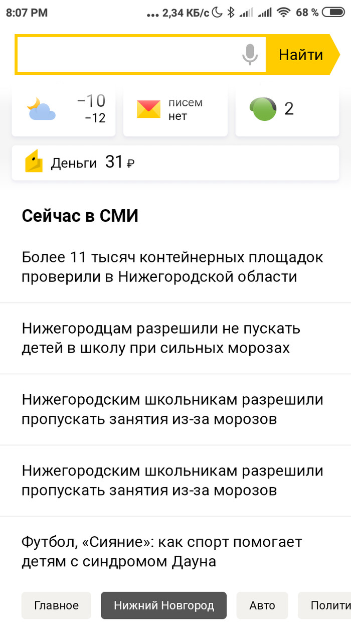 Шок новости Бред, Новости, Яндекс новости