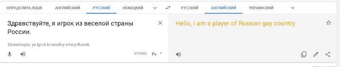 Кажется гугл-транслейт знает что-то, чего не знаю я. Или толерантность по гугловски. Google Translate, Переводчик, Толерантность, Текст, Скриншот, Юмор