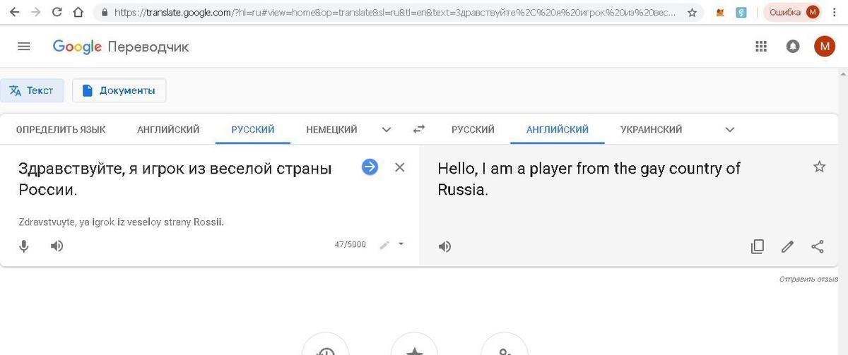 гугл переводчик фото приколы секрет, что первое
