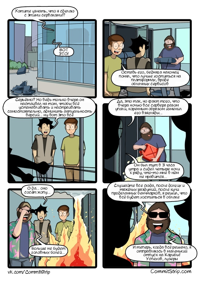 Наконец-таки, облако Commitstrip, IT юмор, Комиксы