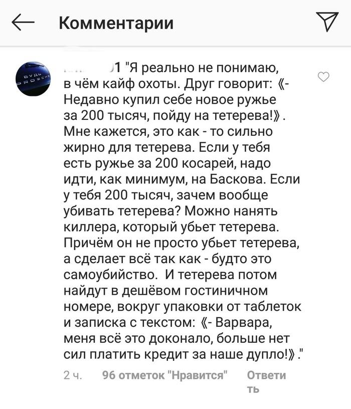 Комментарий из Instagram к видео об охоте