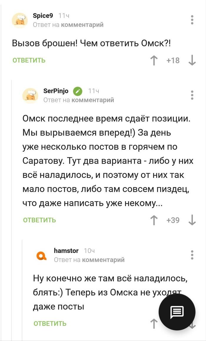 Из Омска не уходят даже сообщения Комментарии, Омск, Саратов, Саратов vs Омск