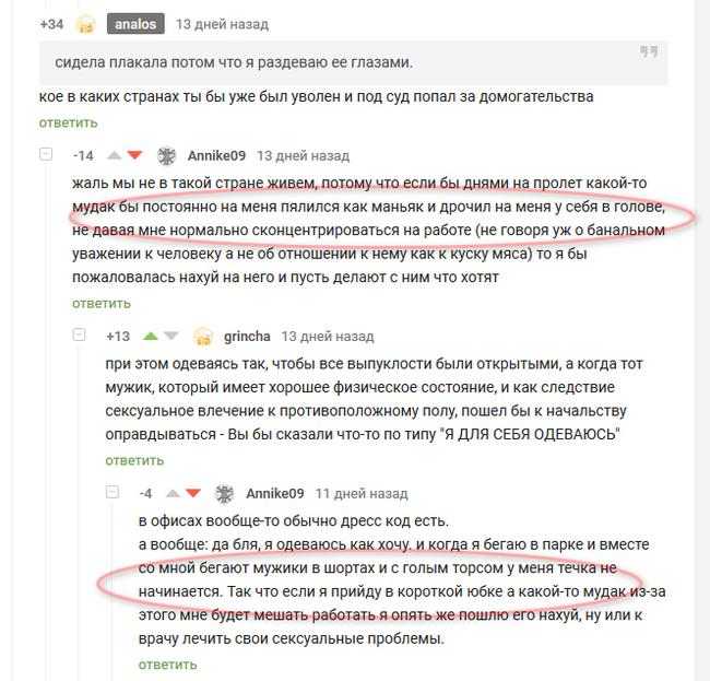 Феминизм головного мозга Феминизм, Толерантность, Плохие люди, Безумие