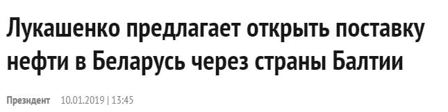 Реверс? Это правильно, это всегда дешевле, украинцы подтвердят ) Политика, Нефть, Белоруссия, Беларусь, Бацка, Хитрость, Россия