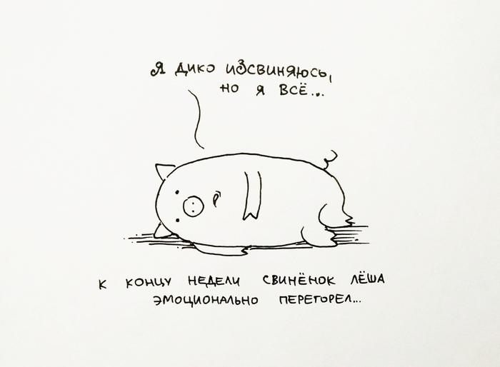 Свинёнок Лёша Absurdoodles, Поросята, Эмоциональное выгорание, Усталость, Свинья