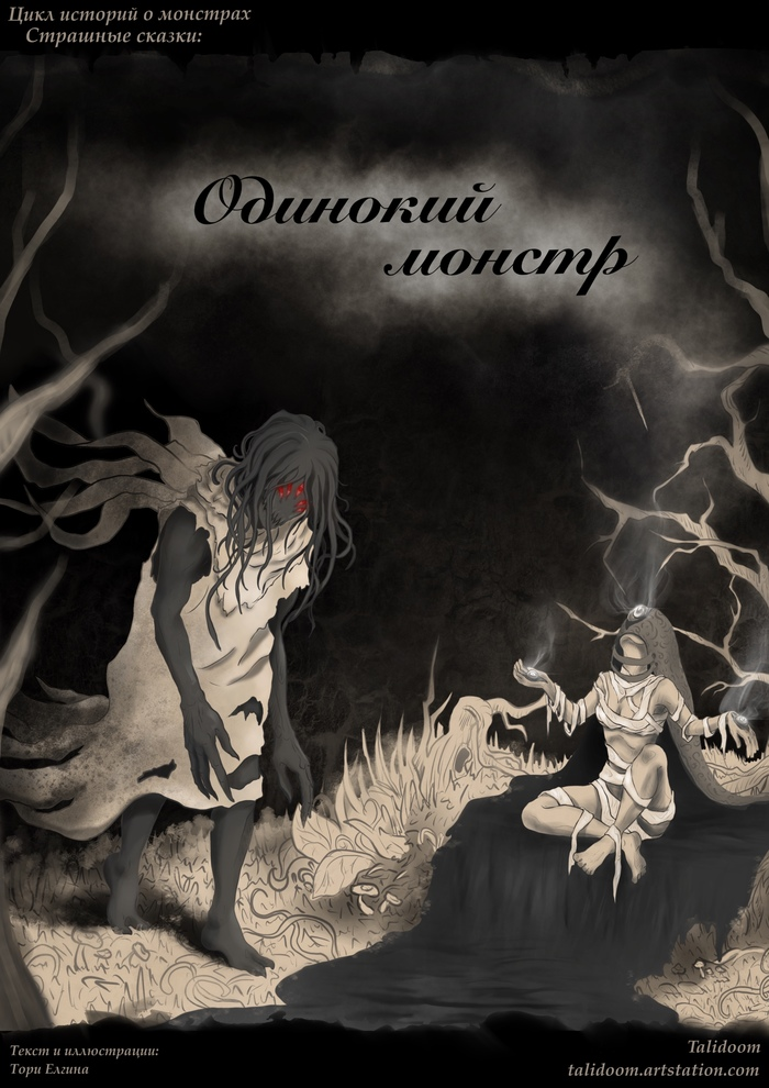 Одинокий монстр Монстр, Procreate, Сказка, Крипота, Длиннопост, Истории, Рисунок, Цифровой рисунок, Иллюстрации