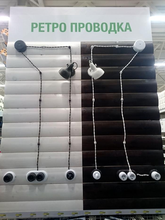Ретро проводка Проводка, Магазин, Строительство, Электрика, Ретро