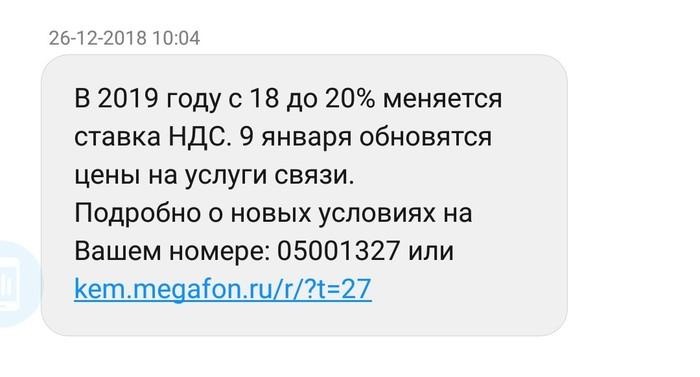 2% НДС = +50% к цене НДС, Стабильность, Цены