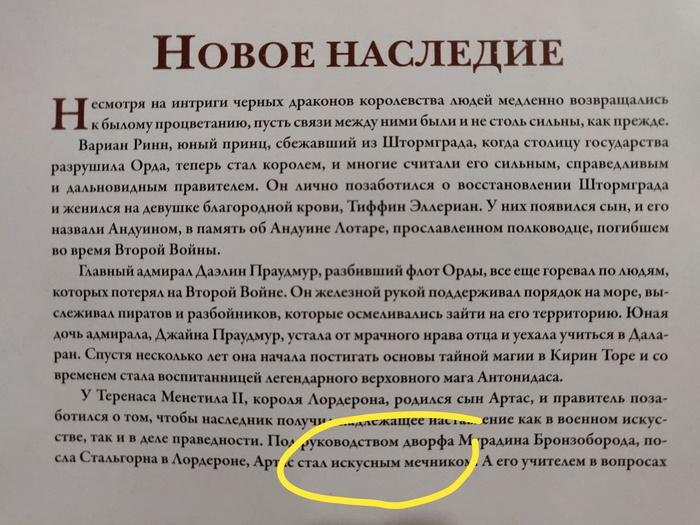"""Очень плохой перевод Хроник Варкрафта III, или """"Каг потирятб литсо"""", рук-во от издательства АСТ Warcraft, Blizzard, Русский язык, Книги, Длиннопост"""