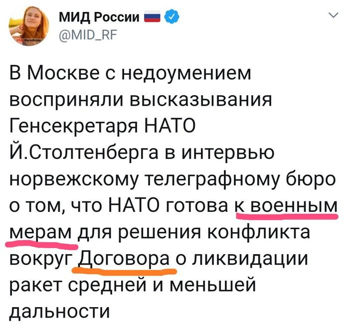 Москва в недоумении.. МИД РФ, НАТО, Договор РСМД, Политика, Йенс Столтенберг