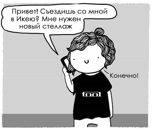Икея Комиксы, Mrsfrollein, Икеа, Перевел сам, Длиннопост