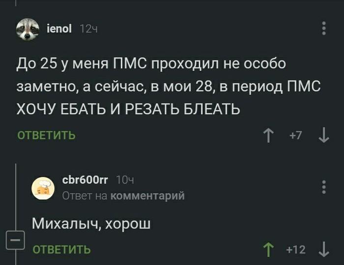 Ну действительно Пмс, Михалыч, Комментарии на Пикабу, Скриншот, Мат