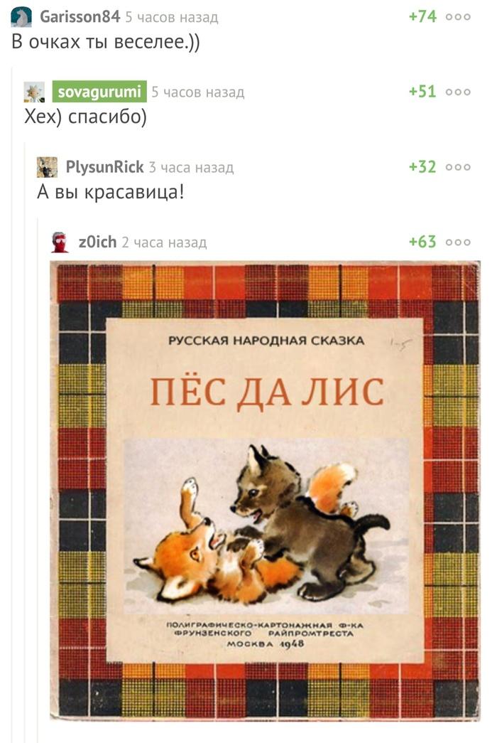 Пикабушники умеют в комплименты Комментарии на Пикабу, Скриншот, Комплимент