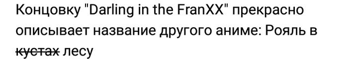 Коротко про Darling in the FranXX Рецензия, Аниме, Darling in the Franxx