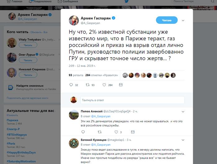 Удивительные Армен Гаспарян, Политика, Франция
