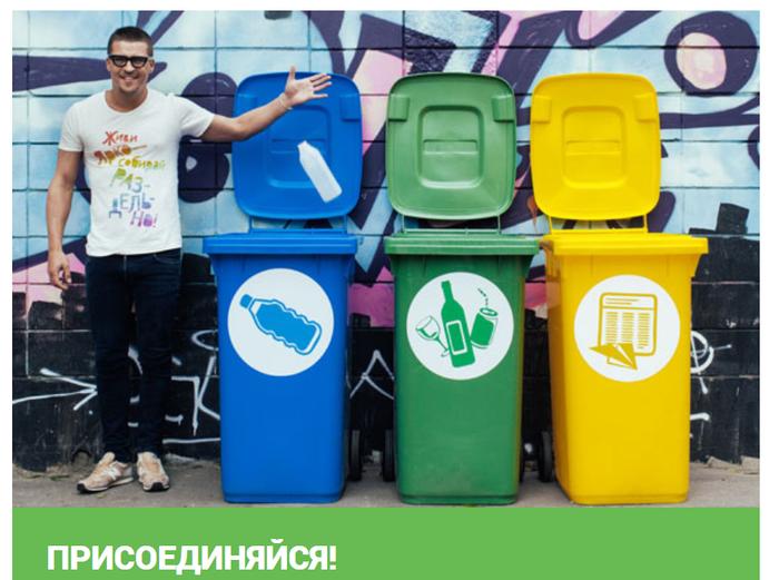 Раздельный сбор и умеренное потребление Раздельный сбор мусора, Умеренное потребление, Длиннопост