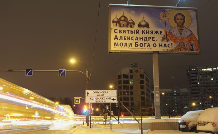В Петербурге установили 60 рекламных щитов со святыми Православие, Билборд, Санкт-Петербург