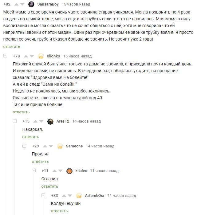 Про старых знакомых Комментарии на Пикабу, Знакомые, Надоело
