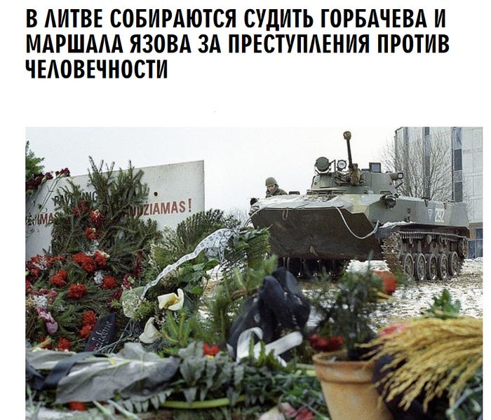Когда причин для русофобии не осталось. СССР, Литва, Россия, Скриншот, Сми, Политика