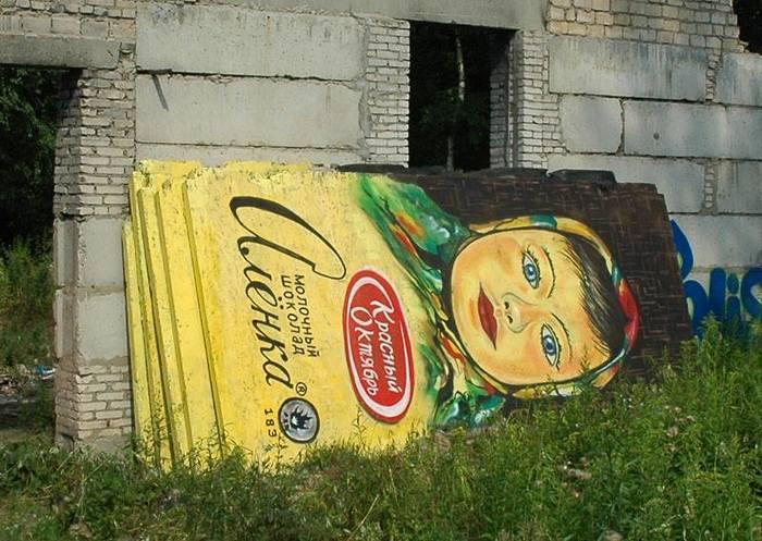 Алёнка стрит-арт Шоколад Алёнка, Бетонная плита, Граффити, Паша 183