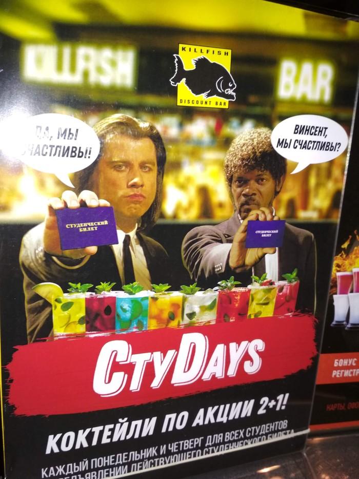 Вот такая вот реклама в баре Криминальное чтиво, Бар, Пикабу, Юмор