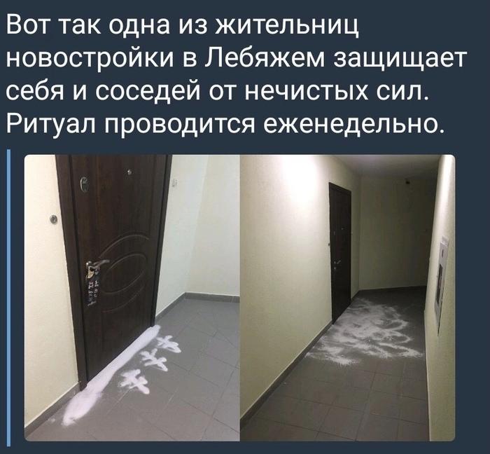 Защита 80 lvl Защита, Соседи, Обряд, Мистика, Минск, Беларусь, Мракобесие