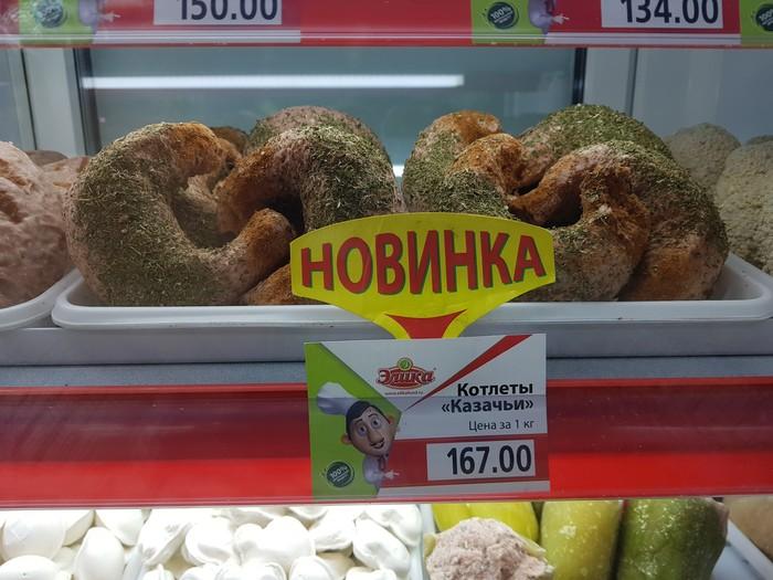 Вы бы купили?))