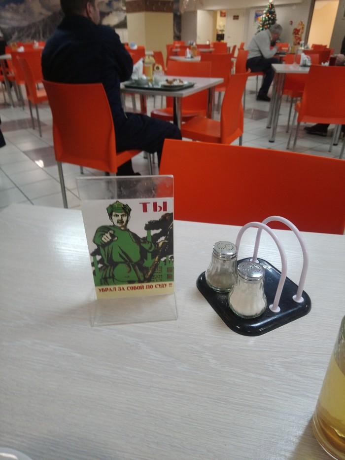 Табличка в столовой Столовая, Табличка, Суд, Советские плакаты