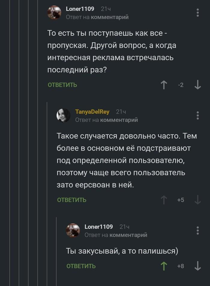 Тонкая шутка).