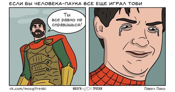 Если бы Человека-паука все ещё играл Тоби Мозги трески, Комиксы, Человек-Паук